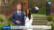 Принц Хари и Меган Маркъл очакват бебе