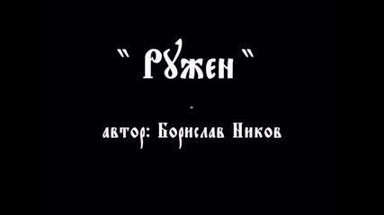 Ружен