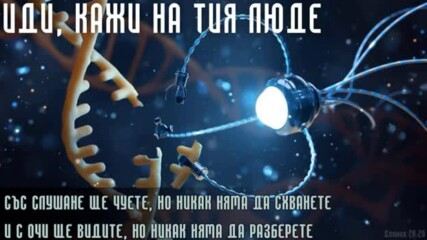 Чиповете във ваксините, плана за депопулация, блокирането на гени на вярата-2021-част 1 от 2.mp4