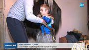 Хиляди сурвакари се събират за зрелищен фестивал в Перник