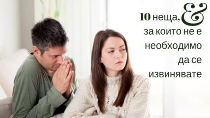 10 неща, за които не е необходимо да се извинявате