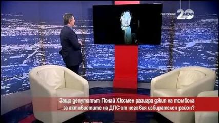 Защо депутатът Гюнай Хюсмен разигра джип на томбола за активистите на ДПС - Часът на Милен Цветков