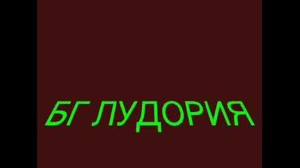 Бг лудория (psy -gangnam style ft. ustata ft.sf.marinova ft.sonq Nemska)