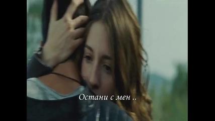 Остани С Мен - Превод - Горан Каран