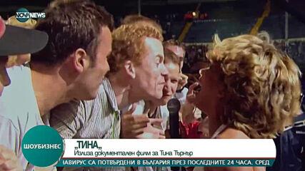 Излиза документален филм за Тина Търнър