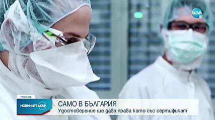 Започва издаването на удостоверения за преболедуване след антигенен тест