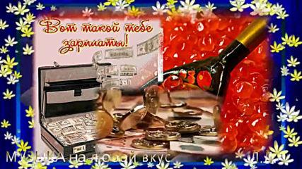 Хочу мужчинам счастья пожелать! Веселое поздравление на 23 февраля...