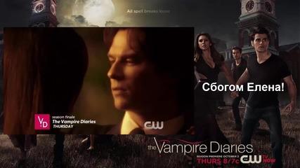 Дневниците на Вампира - Сезон 6 Епизод 22 Последен / The Vampire Diaries 6x22 Season Finale