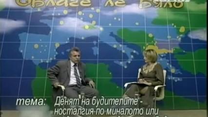 Облаче ле бяло - Николай Тодоров (учителят)