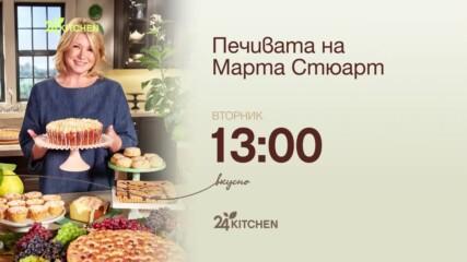 Печивата на марта Стюарт | 24Kitchen Bulgaria