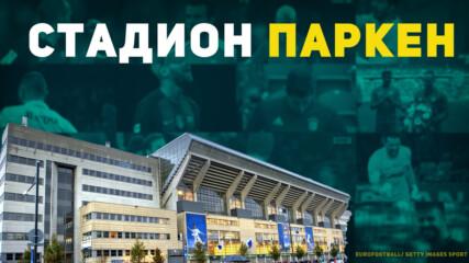 Стадион Паркен