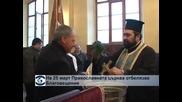 Православната църква отбелязва Благовещение на 25 март