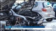 Пет автомобила изгоряха в Пловдив