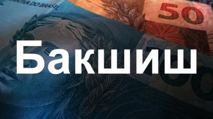Бакшиш в България и по света