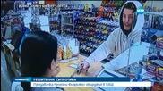 Продавачка наби и прогони въоръжен престъпник