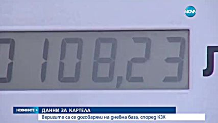 КЗК: Почти всеки ден веригите са се договаряли за цените на горивото
