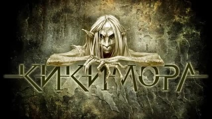 Кикимора - Сам - Премиера 2014