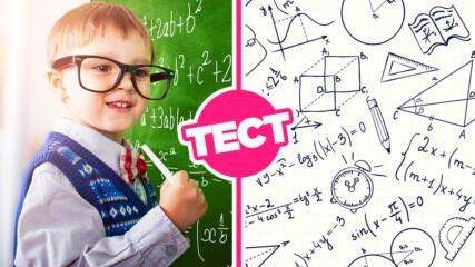 ТЕСТ: Помниш ли най-важните формули по математика от прогимназията?