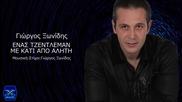 Йоргос Ксонидис ► Един Джентълмен Скитник по Душа