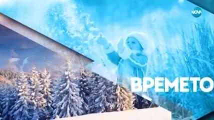 Прогноза за времето (23.02.2019 - централна емисия)