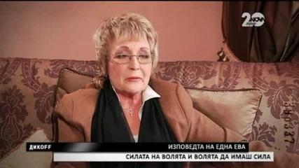 Ева Найденова в едно от най-откровените си интервюта - ДикOFF (09.11.2014)