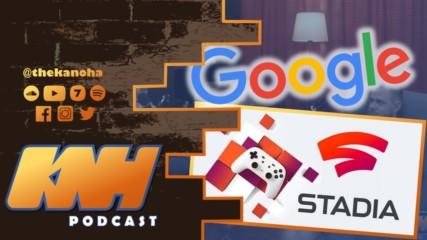 Google STADIA: Край на гейминга, какъвто го ПОЗНАВАМЕ?
