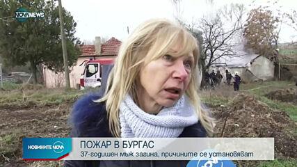 Новините на NOVA NEWS (26.01.2021 - 14:00)
