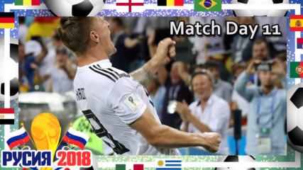 Коментари на ден 11 от Световното по футбол