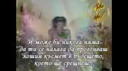 Приспивна Песен ( Превод)