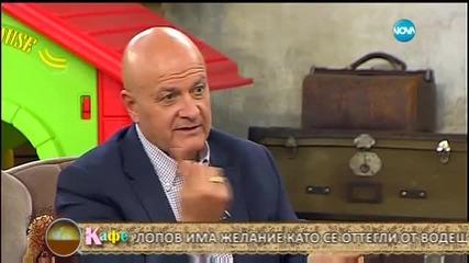 """""""На кафе"""" с Боса на """"Звездни стажанти"""" Стефан Шарлопов и семейството му"""