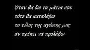 Xrhstos Menidiaths - Mono Ta Matia Sou