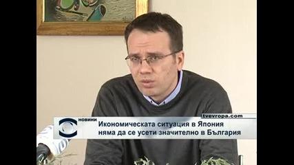 Икономическата ситуация в Япония няма да се усети значително в България
