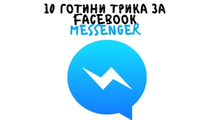10 готини трика за Facebook Messenger