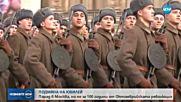 Москва се готви за грандиозен военен парад