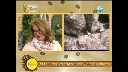 Идеи за пътуване у нас по празниците - На кафе (11.04.2014 г. )