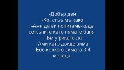 Интервю С Хасанчо