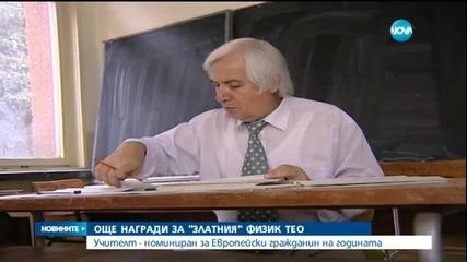 """Учителят Тео - номиниран за """"Европейски гражданин на годината"""""""