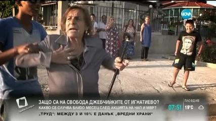 Защо са на свобода джебчийките от Игнатиево?