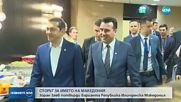 Гърция отхвърли името Република Илинденска Македония