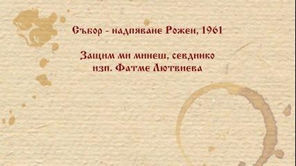 Фатме Лютвиева - Защим ми минеш, севдинко. Рожен 1961 г.