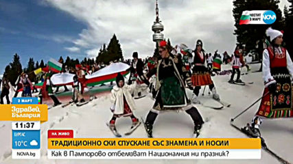 Традиционно ски спускане със знамена и носии в Пампорово