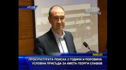 Prokuraturata Poiska 2 godini i polovina uslovna prisada za kmeta Georgi Slavov