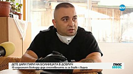 10-годишно дете дари спестяванията на болницата в Добрич