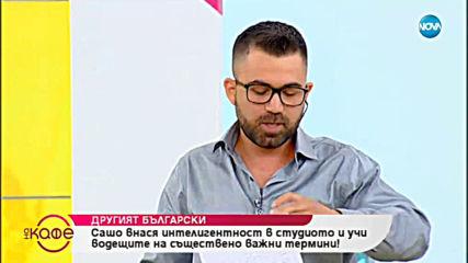Другият български - На кафе (26.07.2019)