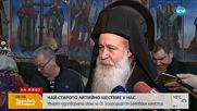 Най-старото литийно шествие у нас: Изнасят чудотворната икона на Св. Богородица от Бачковския манаст