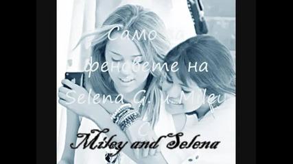Елате в Само за феновете на Selena G. и Miley C.