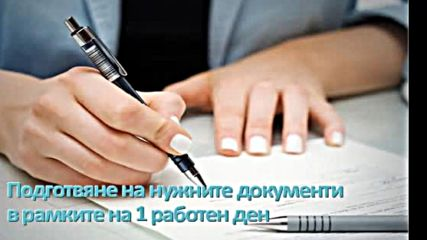 Регистриране на фирми в София