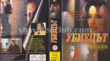 Убиецът /1994/ (синхронен екип, дублаж на Мулти Видео Център, 1995 г.) (запис)