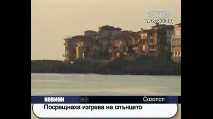 Посрещнаха изгрева на слънцето в Созопол