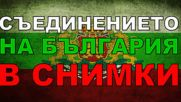 Съединението на България в снимки